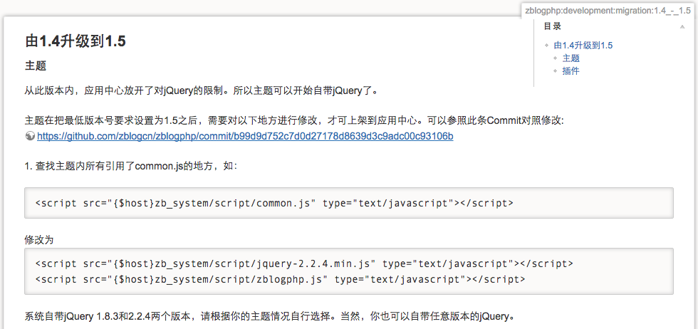 ZBlogPHP 1.5 近期即将发布