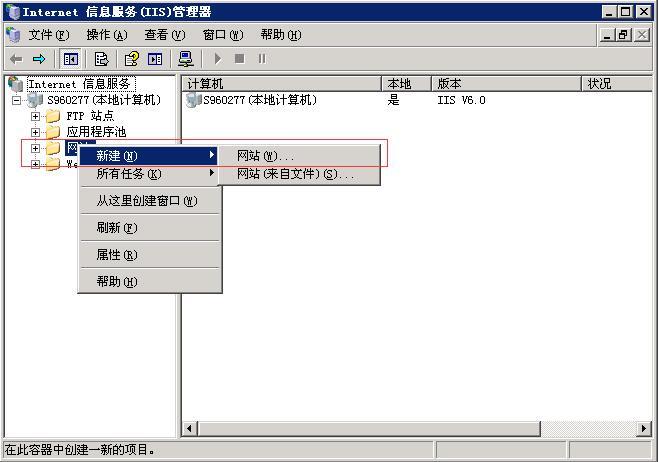 基础建站教程 之 IIS绑定域名及创建站点  第1张