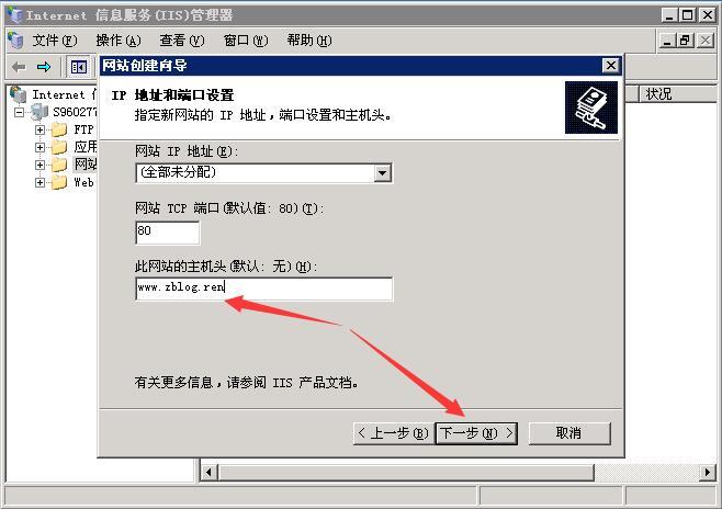 基础建站教程 之 IIS绑定域名及创建站点  第4张