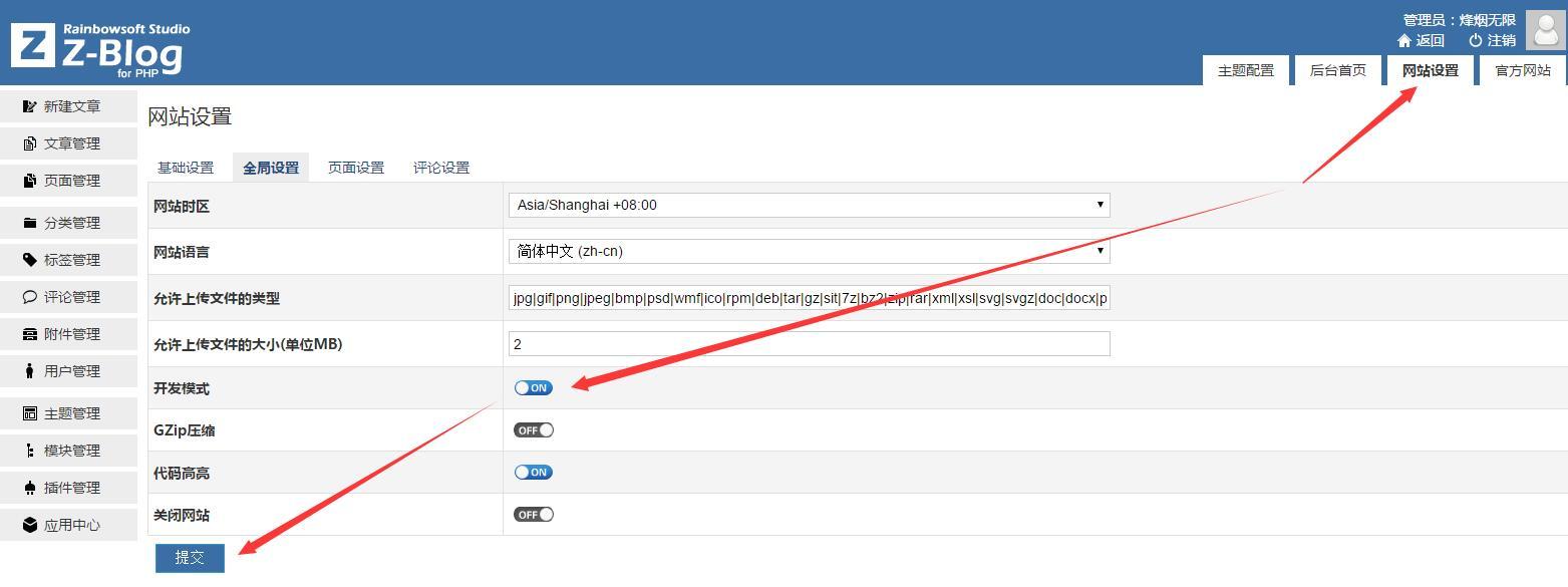 ZBlog插件开发实例教程(一)  第1张