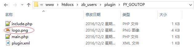 ZBlog插件开发实例教程(一)  第4张