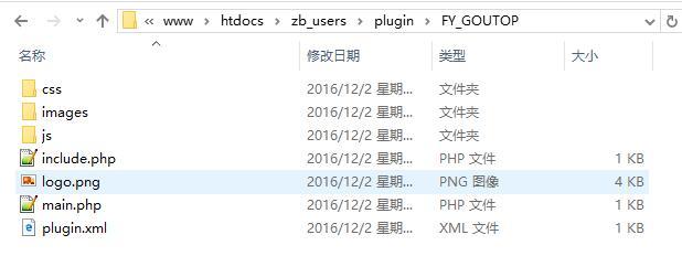 ZBlog插件开发实例教程(一)  第5张
