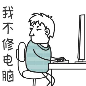 作为一枚程序员 我只想安静的码代码,然而。。。  第3张