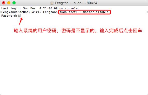 macOS Sierra无法安装非App Store软件的解决方法  第2张