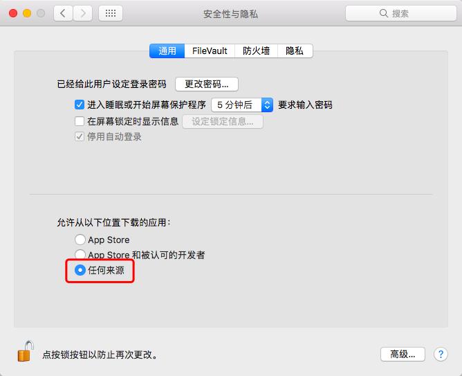 macOS Sierra无法安装非App Store软件的解决方法  第3张