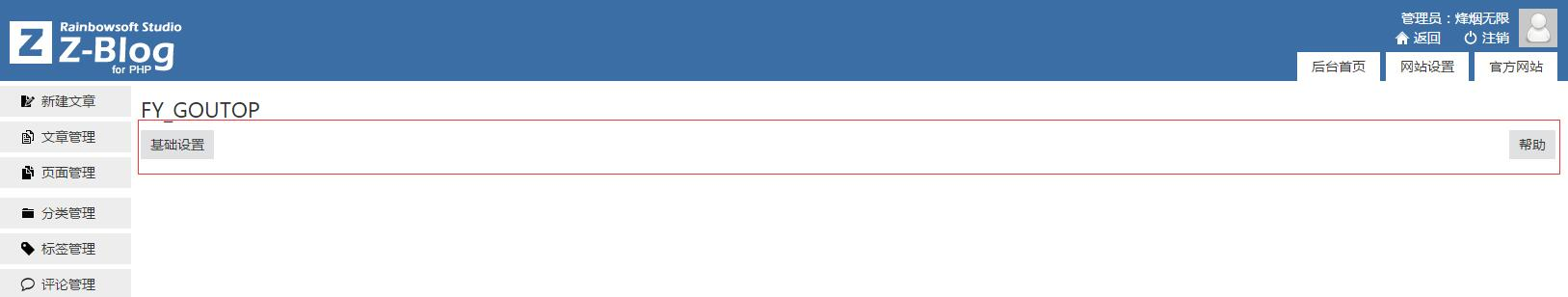 ZBlog插件开发实例教程(二)  第1张