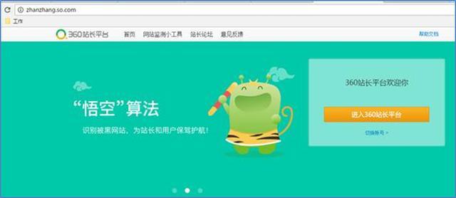 """360搜索上线""""悟空算法"""" 助百万站长抗击黑客攻击"""