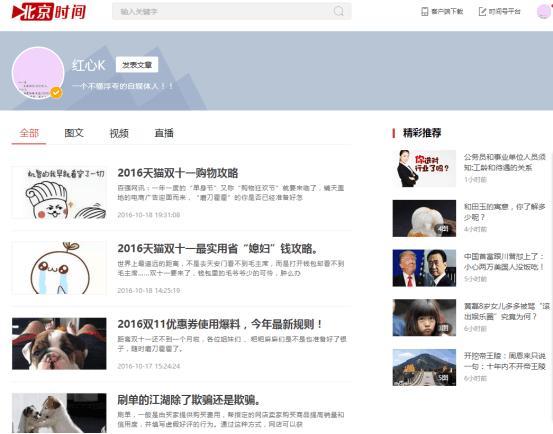 互联网品牌营销新模式,自媒体运营之道  第6张