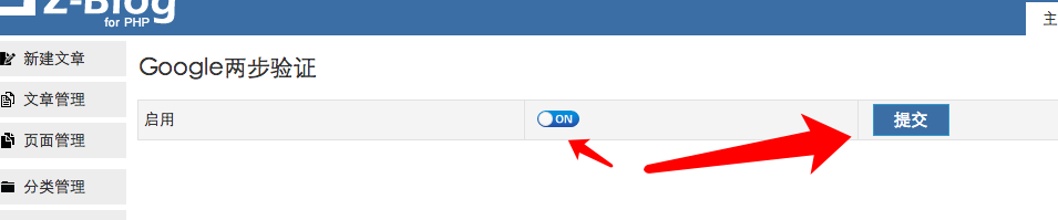 为你的 ZBlog 网站添加 Google 两步验证  第2张
