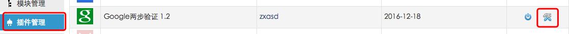 为你的 ZBlog 网站添加 Google 两步验证  第1张