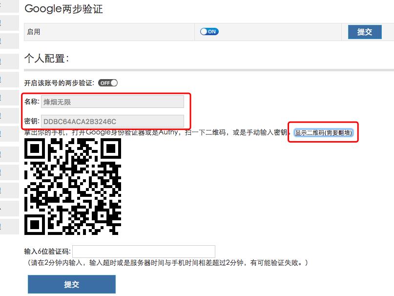 为你的 ZBlog 网站添加 Google 两步验证  第3张