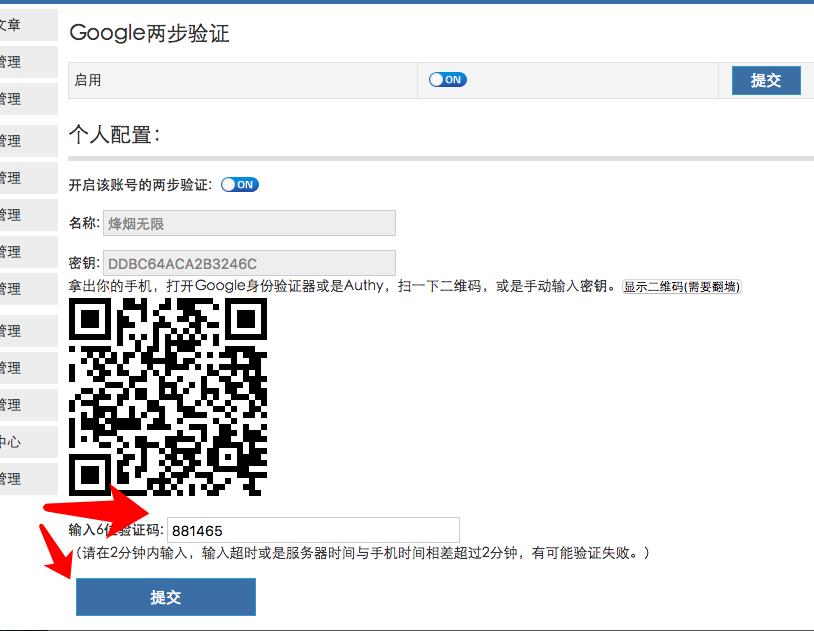 为你的 ZBlog 网站添加 Google 两步验证  第6张