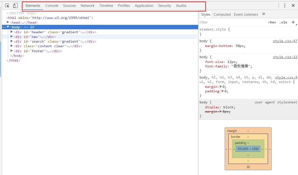 前端开发:Chrome开发者工具详解  第1张