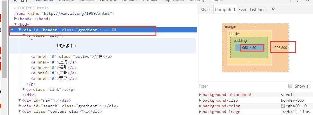 前端开发:Chrome开发者工具详解  第5张