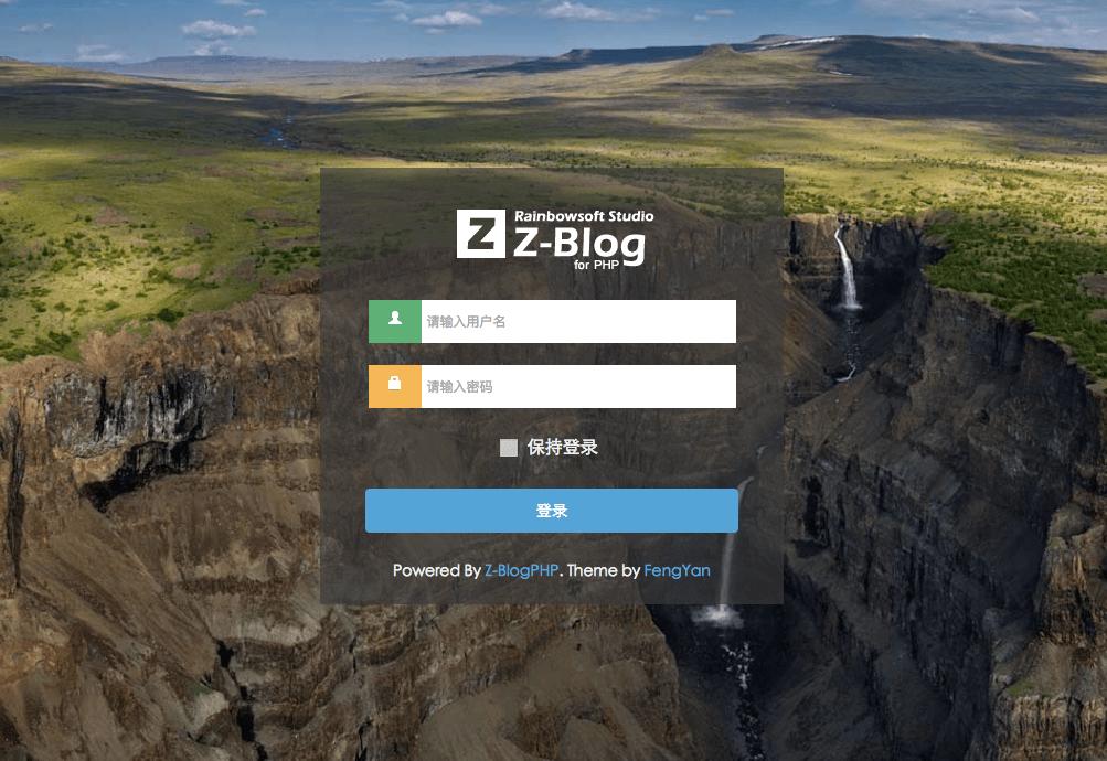 新版ZBlog登录界面插件-FY_Login  第2张