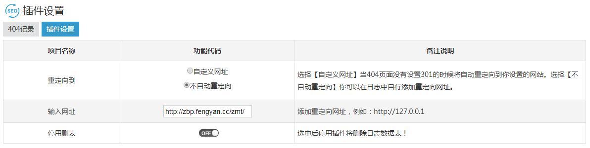 ZBlog SEO优化之301重定向插件:404_To_301  第2张