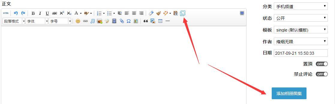 ZBlog相册图集插件  第2张