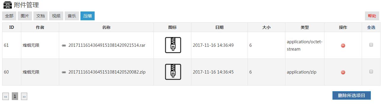 ZBlog插件-附件管理专业版Pro  第5张