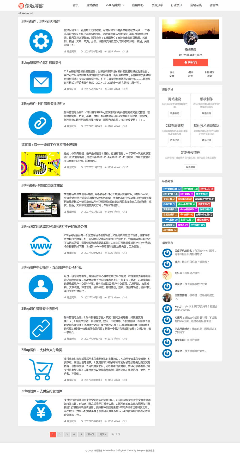 ZBlog MIP模板:MIP主题-子站版(支持熊掌号)  第5张