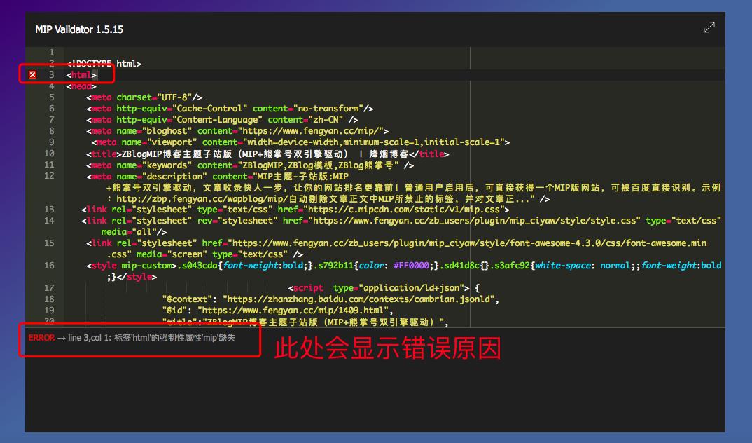 如何使用MIP代码校验工具检测网站否符合MIP标准  第2张