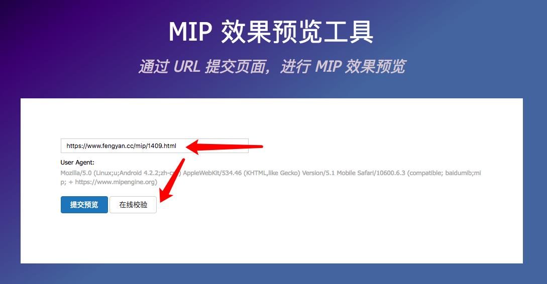 如何使用MIP代码校验工具检测网站否符合MIP标准  第1张