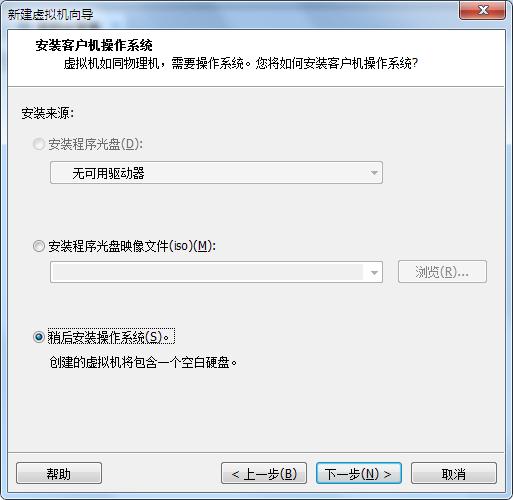 VMWare安装苹果Mac OS系统详细教程  第5张