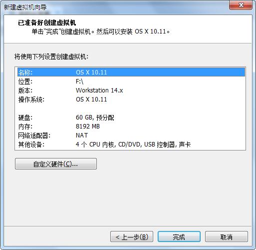 VMWare安装苹果Mac OS系统详细教程  第16张