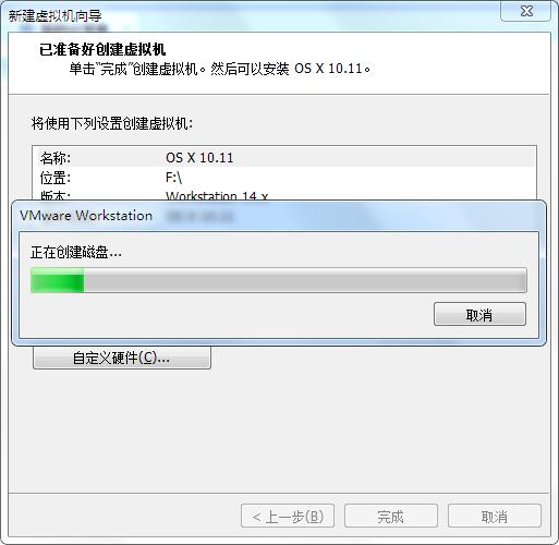 VMWare安装苹果Mac OS系统详细教程  第17张