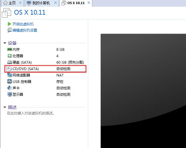 VMWare安装苹果Mac OS系统详细教程  第20张