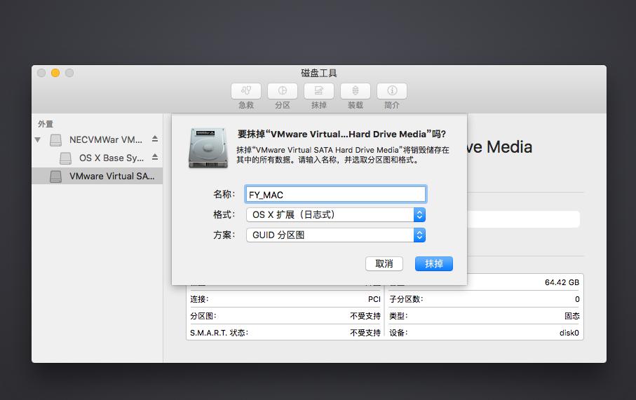 VMWare安装苹果Mac OS系统详细教程  第25张