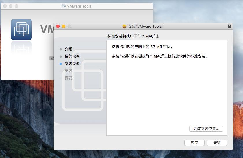 VMWare安装苹果Mac OS系统详细教程  第28张