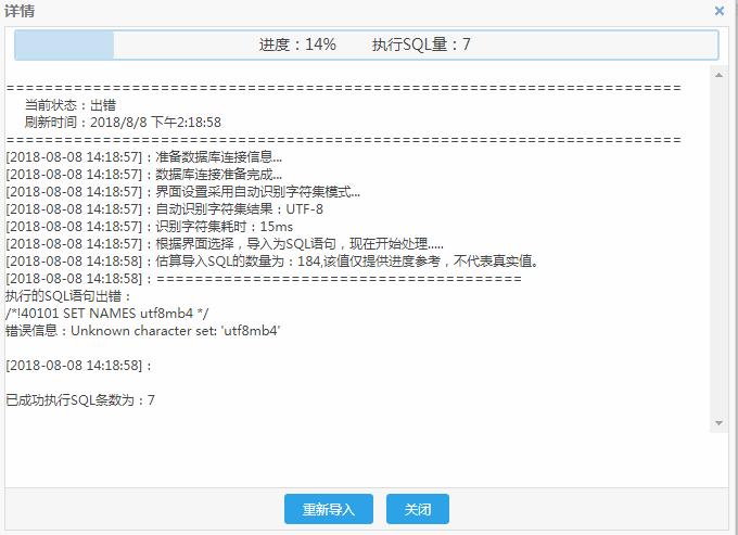 ZBlog导入数据库提示unknown character set 'utf8mb4'的原因及解决方案  第1张