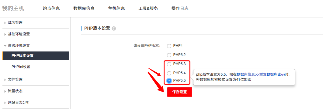 阿里云虚拟机切换PHP版本的方法  第2张