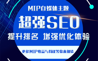 MIP自媒体主题