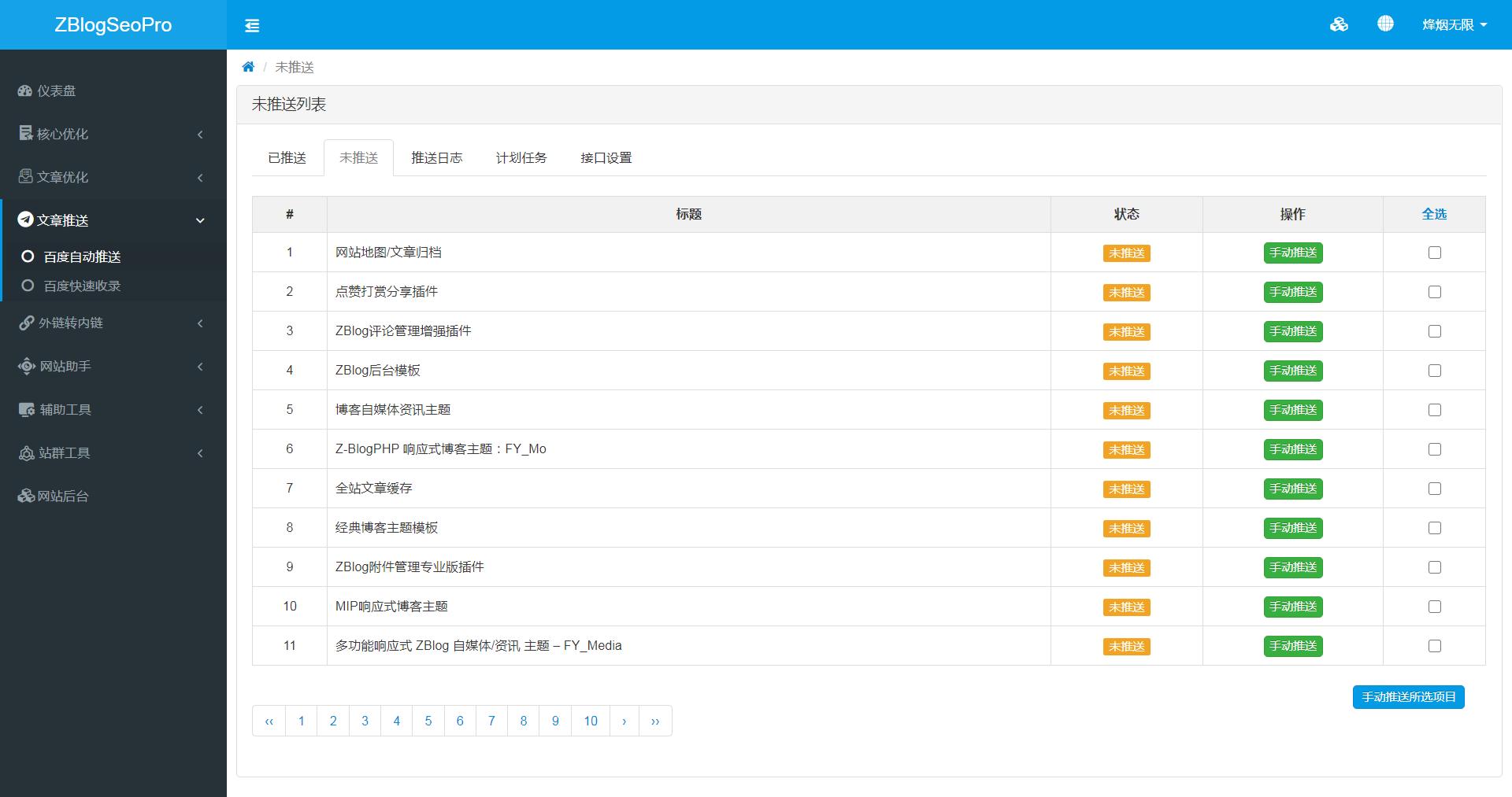ZBlogSEO神器-建站必备、ZBlog排名优化助手  第9张