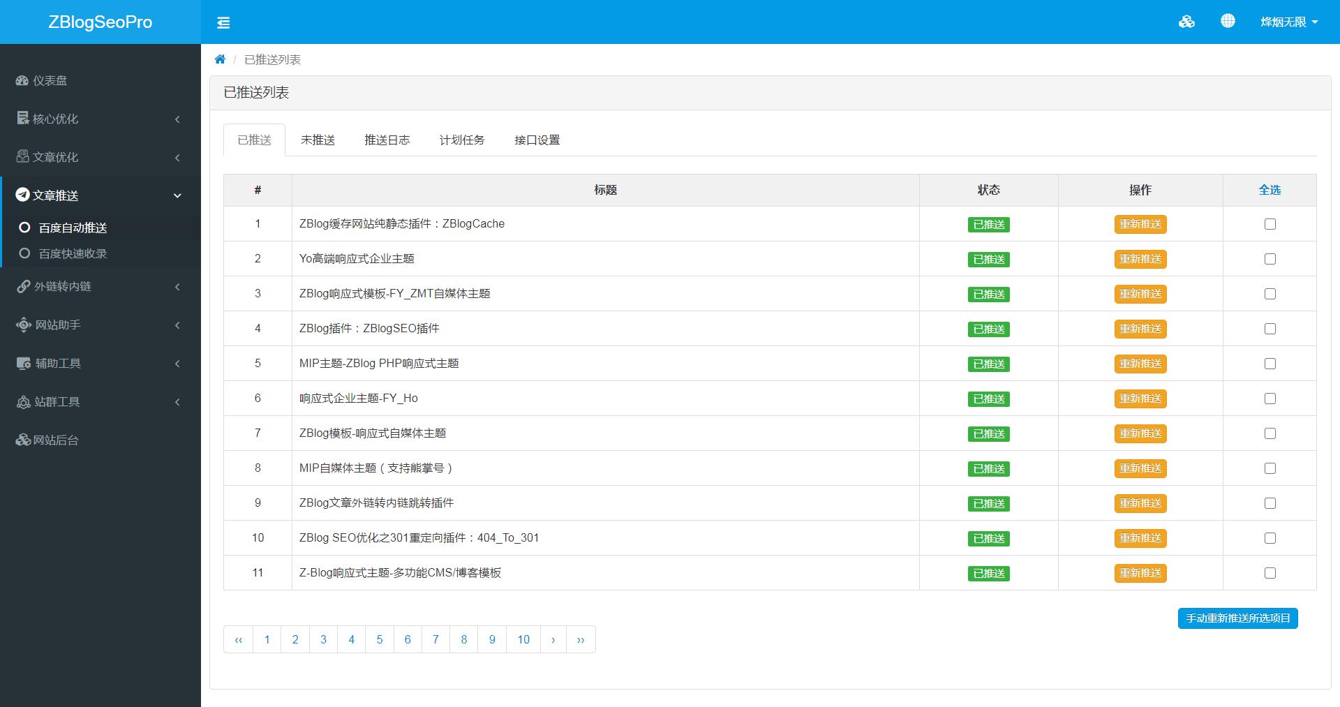 ZBlogSEO神器-建站必备、ZBlog排名优化助手  第10张