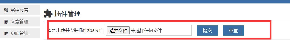 ZBlog应用中心故障临时解决方案  第1张